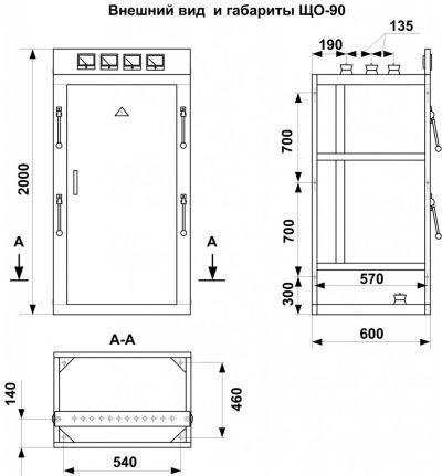 Панель распределительных щитов ЩО-90. Габаритные размеры